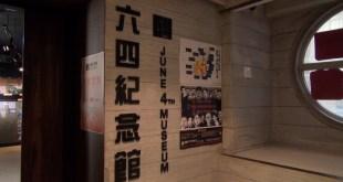 紀念館以「記憶、公義、希望」為主題,展出與六四事件相關,共40件展品及64張相片。(資料圖片)