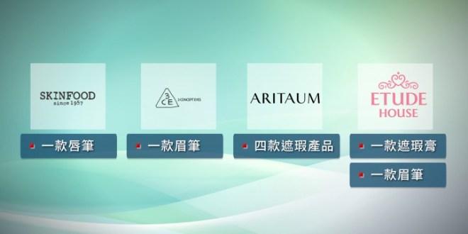 南韓食品醫藥品安全處日前公布,8個品牌共13款的韓國製化妝品,成分含會致癌的重金屬銻(Antimony)。(本網製圖)