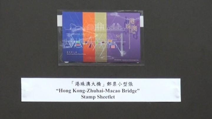 內地、香港及澳門將於下周二同步發行港珠澳大橋特別郵票及相關集郵產品,紀念大橋啟用。(影片截圖)