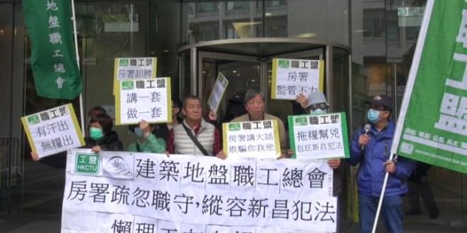 工會促房署關注建築公司拖欠薪金