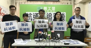 香港職工會聯盟於今日公佈2020年薪酬調整建議,建議明年加薪幅度平均應不少於5%。(楊綺晴攝)