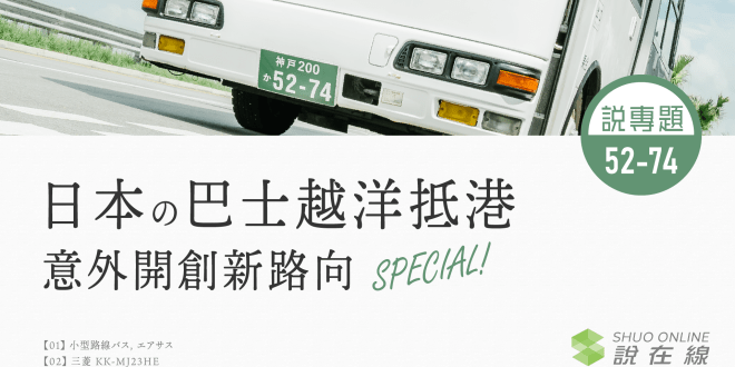 日本購車為圓兒時夢想 誤打誤撞竟成日系巴士收藏家