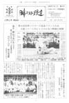 JMJA-News 03