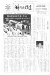 JMJA-News 09