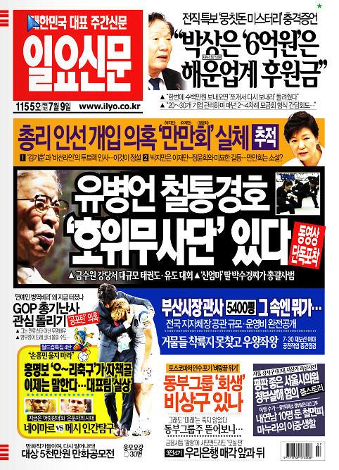 ILYO Newspaper cover