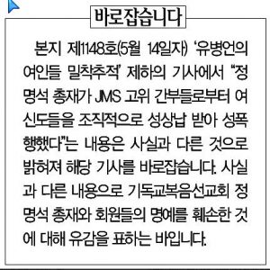 ILYO Newspaper Correction Report on Jung Myung Seok