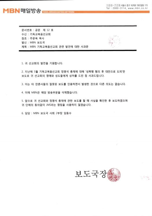 MBN Director Writes Apology Letter to Jung Myung Seok and the Christian Gospel Mission