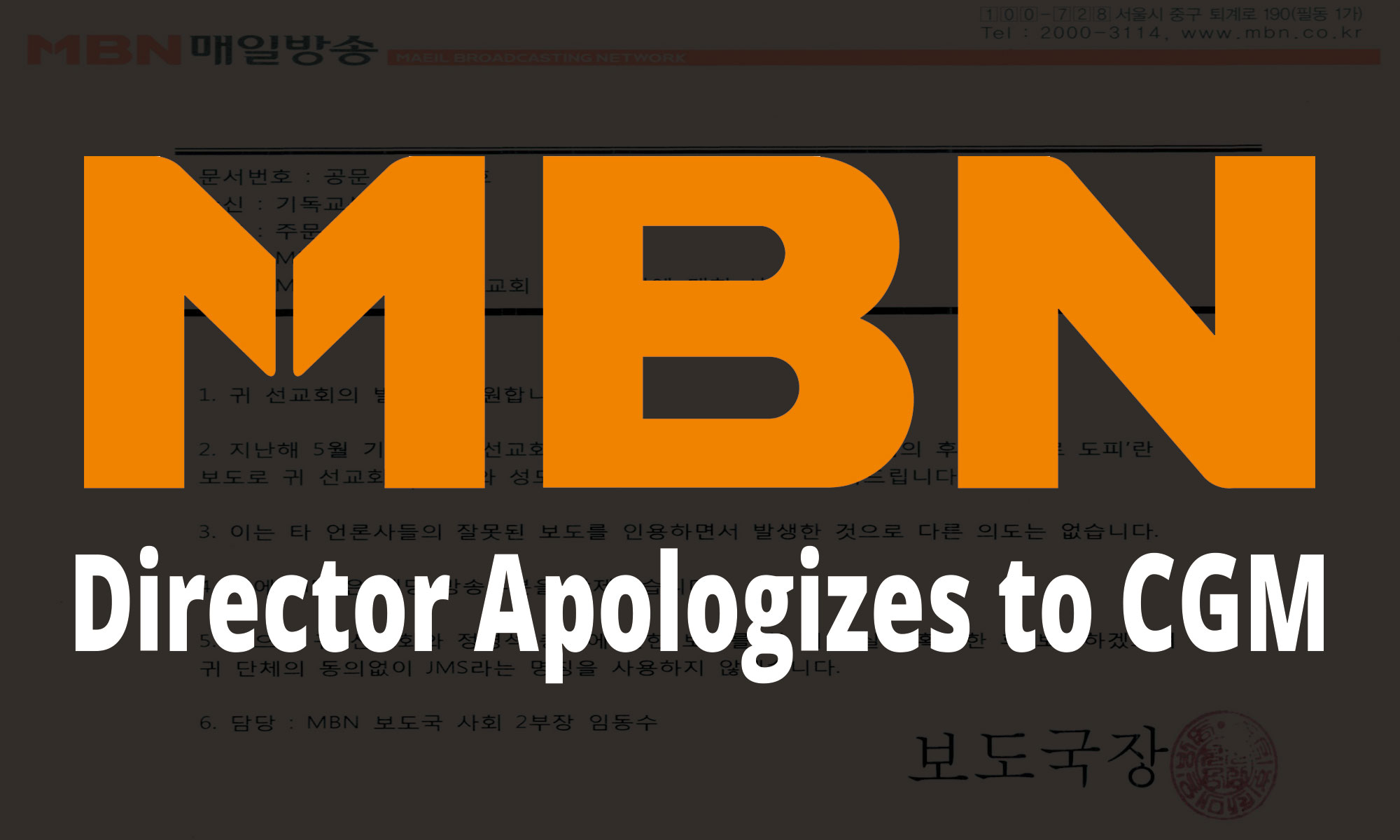 MBN News director apologizes to CGM