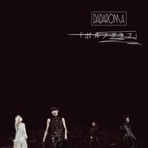 album_arena-45_1490