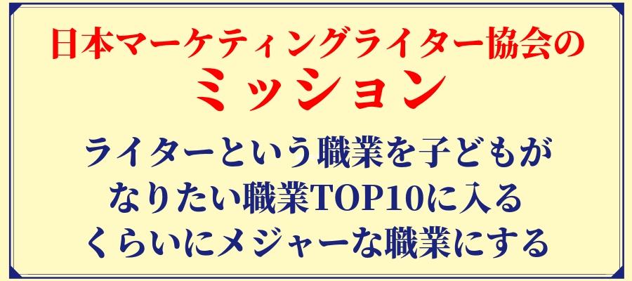 日本マーケティングライター協会のミッション~ライターという職業を子どもがなりたい職業TOP10に入るくらいにメジャーな職業にする~