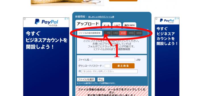 1)ファイル(データ)の保持有効期限を選ぶ