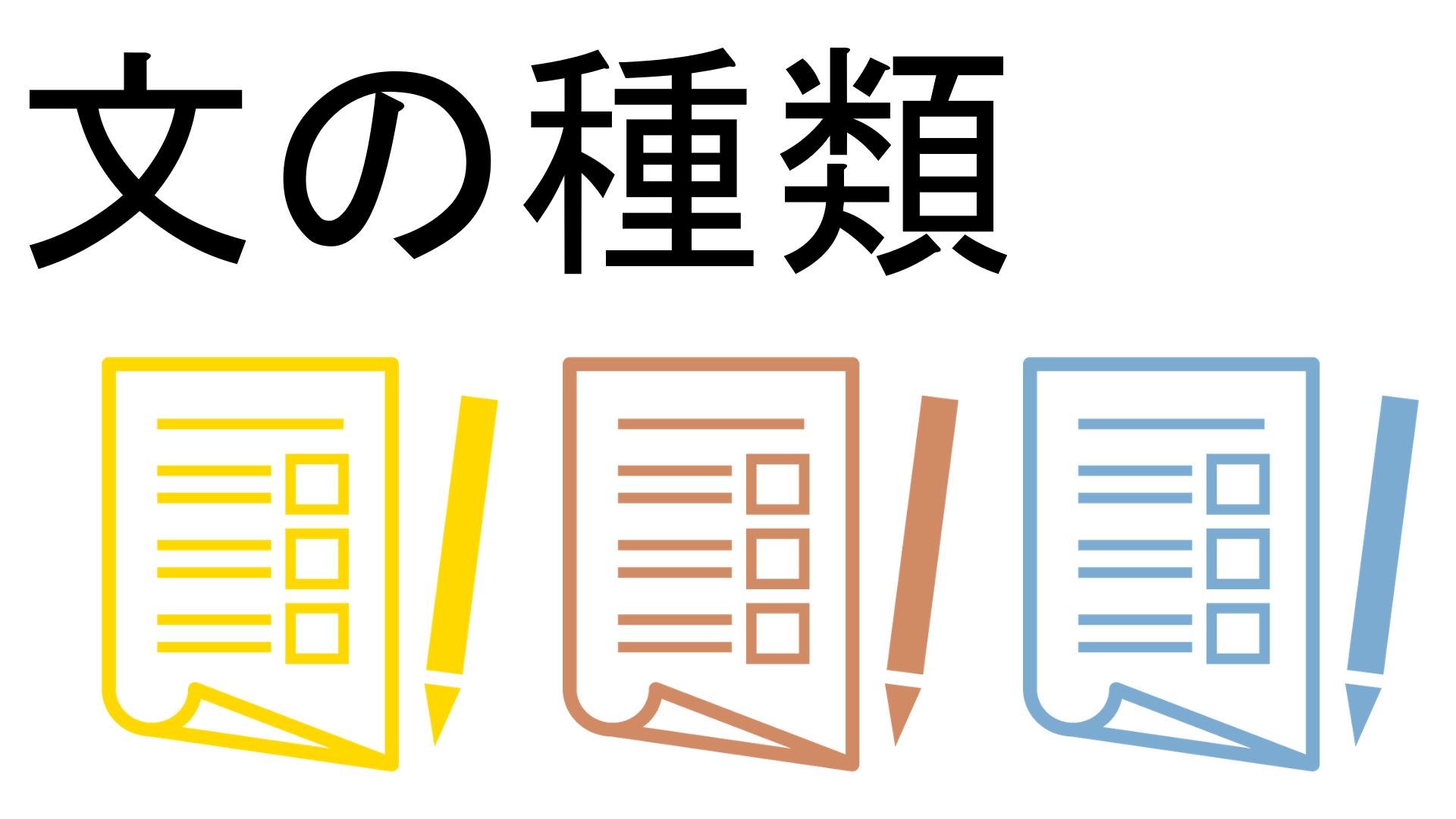 文の種類┃単文と複文の見分け方 | 日本語教師のN1et