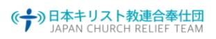 日本キリスト教連合奉仕団