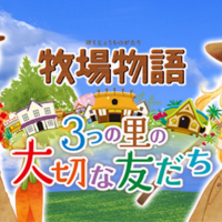 "Pre-order Bonuses for 20th Anniversary title ""Story of Seasons: Precious Friends From Three Villages"" unveiled!"