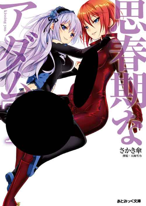 Download Adolescent Adam Light Novel