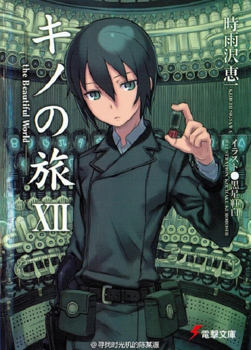 KINO NO TABI – THE BEAUTIFUL WORLD