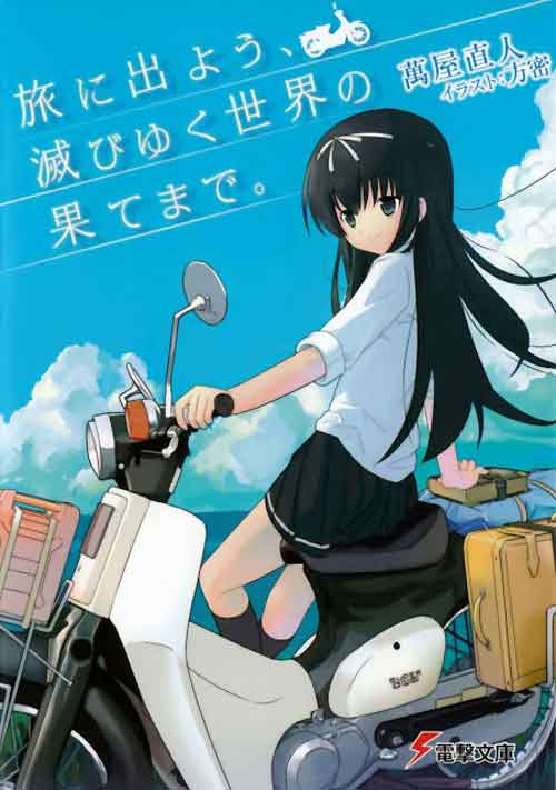 Tabi Ni Deyou Horobiyuku Sekai No Hate Made light novel cover