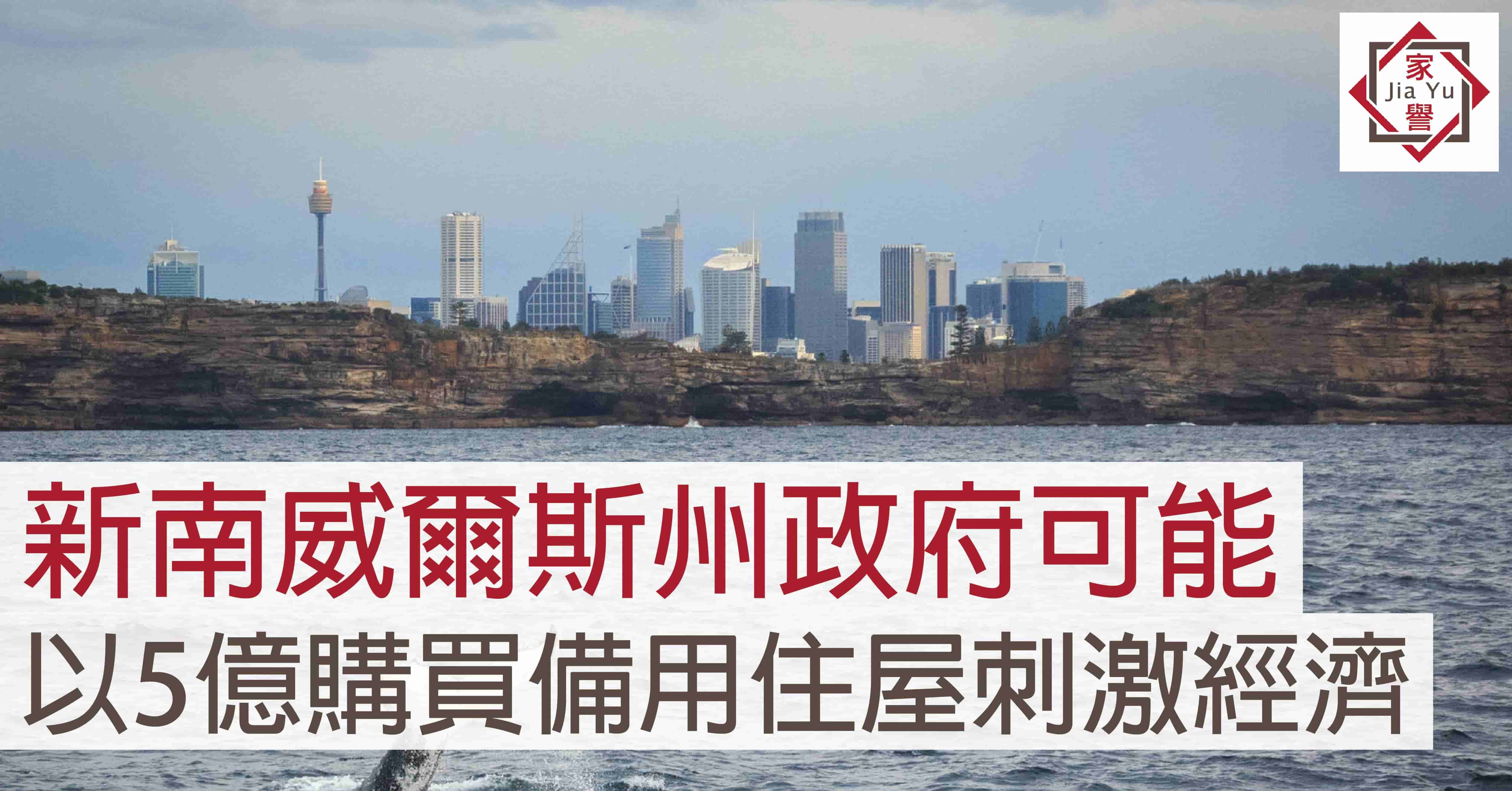 New South Wales government buys $500 million in spare housing to stimulate the economy