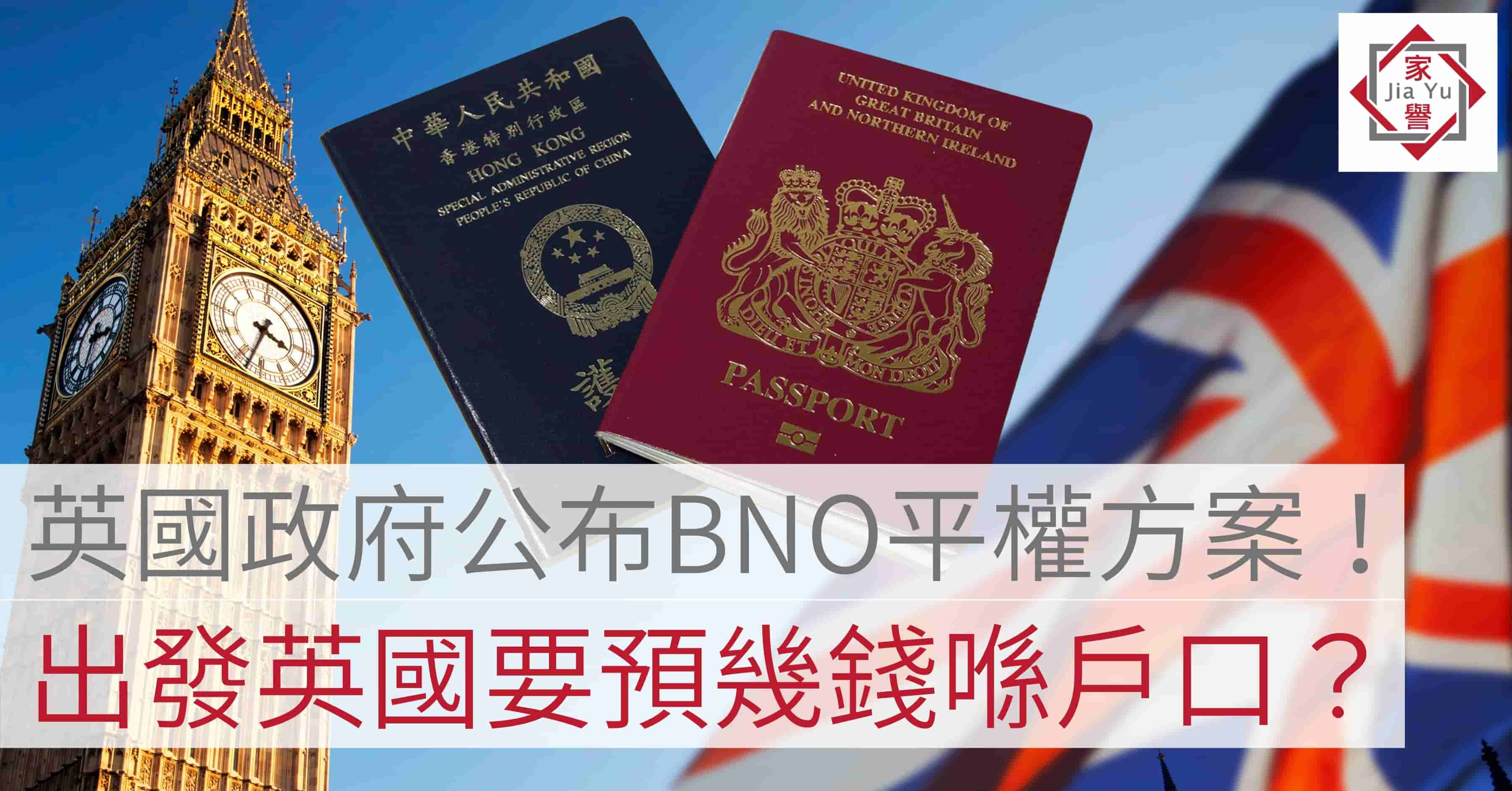 UK Government post the BNO Equal Right Art, how many budget you need for immigration to UK? | JiaYu