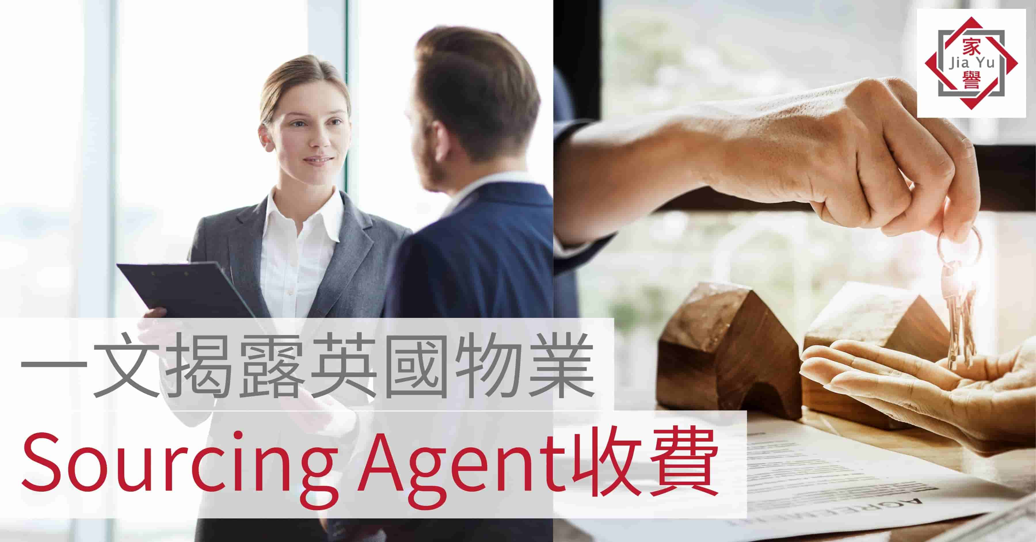 Charges by Sourcing Agent | JiaYu