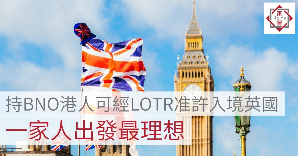 Hong Kong enter the UK as family with LOTR permission - UK BNO Immigration - JiaYu Immigration