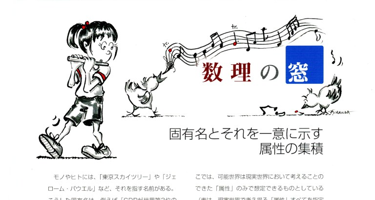 Girl playing the piccolo cartoon banner illustration by Joana Miranda for Nomura Research Institute