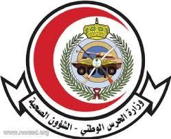 مدينة الملك عبدالعزيز الطبية تعلن عن توفر وظائف شاغرة ( للرجال و النساء)