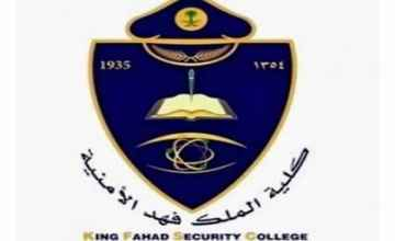 كلية الملك فهد الأمنية تعلن عن فتح باب القبول للالتحاق بدورة التأهيل الأمني