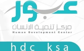 وظائف نسائيه لسعوديات والمقيمات في مركز عبور