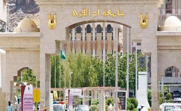 جامعة أم القرى تعلن عن توفر وظائف أكاديمية شاغرة