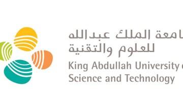 برنامج جامعة الملك عبدالله للتدريب المنتهي بالتوظيف لحديثي التخرج