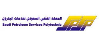 معهد خدمات البترول يعلن بدء التقديم في برنامج الدبلوم المنتهي بالتوظيف