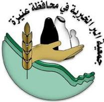 وظائف بمسمى أمين مجلس تعلن عنها جمعية البر بعنيزة لحملة الدبلوم فما فوق