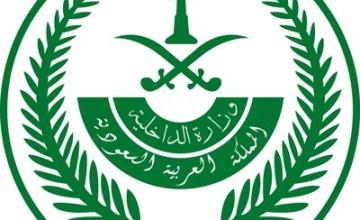 تعلن كلية الملك فهد الامنية عن فتح القبول والتسجيل على رتبة جندي لحملة الثانوية العامة