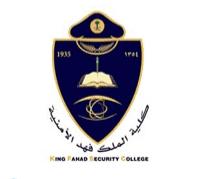 كلية الملك فهد الأمنية تعلن عن وظائف شاغرة للجنسين عبر جدارة