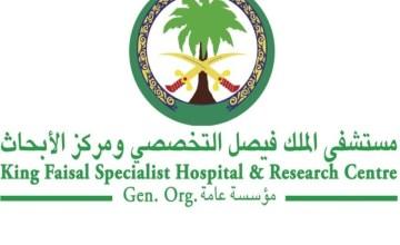مستشفى الملك فيصل التخصصي والابحاث يعلن عن توفر وظائف اداريه للجنسين