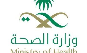 وزارة الصحة عن مواعيد التقديم على برنامج عقد طبيب سعودي