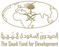 وظائف شاغرة في الصندوق السعودي للتنمية من المرتبة الخامسة حتى العاشرة