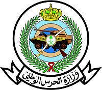 بيان باسماء من لهم مستحقات بوزارة الحرس الوطني من الافراد والضباط