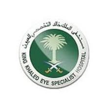 مستشفى الملك خالد التخصصي للعيون يعلن عن وظائف شاغرة لحملة الثانوية العامة فمافوق