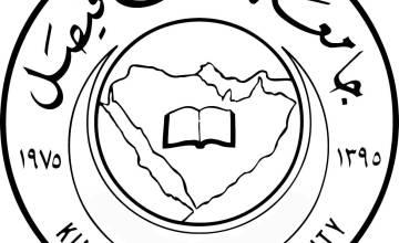 وظائف للرجال والنساء بنظام العقود بجامعة الملك فيصل