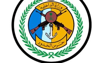 نتائج القبول المبدئي في حرس الحدود لرتبة جندي سائق وجندي دوريات بحري وبري