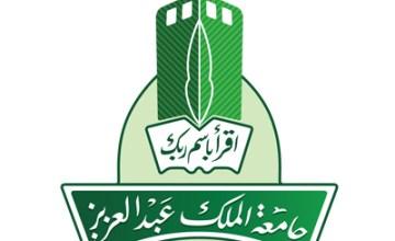 جامعة الملك عبدالعزيز توفر وظيفة شاغرة بمسمى مراسل بالإدارة القانونية