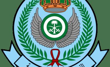 القوات الجوية الملكية السعودية تعلن عن وظائف للتعاقد المباشر على برنامج المساندة الفنية