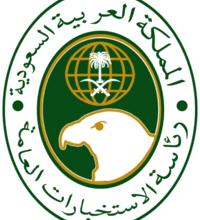 رئاسة الاستخبارات العامة تعلن نتائج القبول النهائية للوظائف العسكرية