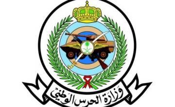 فتح باب التجنيد لرتبة جندي أول فني طيران بوزارة الحرس الوطني