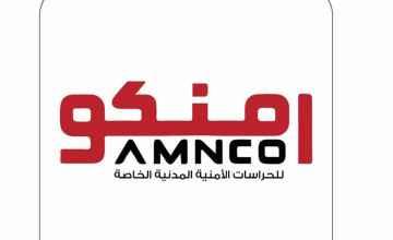 شركة أمنكو توفر وظائف شاغرة للرجال لحملة الثانوية