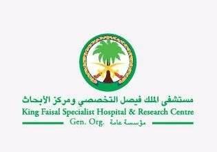مستشفى الملك فيصل التخصصي يعلن عن وظائف لحملة الكفاءه والثانوية