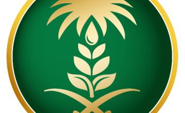 وزارة البيئة والمياه والزراعة توفر 101 وظيفة بمركز الملك عبد العزيز