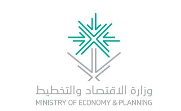 وظائف لحملة شهادة الثانوية العامة فما فوق في وزارة الاقتصاد و التخطيط